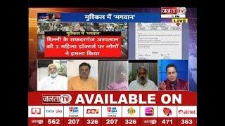 Charcha || मुश्किल में 'भगवान' || janta tv