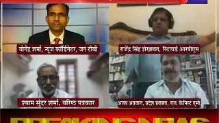 Khas Khabar | Rajasthan Rapid Test kit पर रोक, रैपिड टेस्ट किट से 1232 लोगों के टेस्ट किए गए