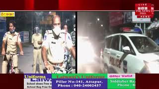 Telangana Police Bicycle Patrolling // THE NEWS INDIA
