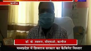 Kannauj | स्वास्थ्य कर्मी की पिटाई के मामले ने पकड़ा तूल,सिपाही ने मांगी माफी, मामला हुआ शांत |