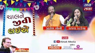 LIVE | Chal Ne Jivi Laiye | Jignesh Soni and Kajal Katarecha | Prit Goswami | Abtak Media