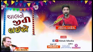 LIVE | Chal Ne Jivi Laiye | Sohil Bloch | Prit Goswami | Abtak Media