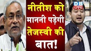 Nitish Kumar को माननी पड़ेगीTejashwi Yadav की बात! | छात्रों-प्रवासियों के मुद्दे पर विपक्ष का तंज