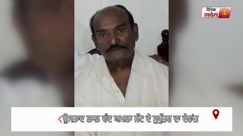Breaking : Lal Chand Yamla Jatt ਦੇ ਸੁਪੁੱਤਰ Kartar Chand Yamla ਦਾ ਅਚਾਨਕ ਹੋਇਆ ਦੇਹਾਂਤ