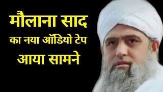 Crime Branch से डर गया Maulana Saad, जारी किया नया Audio Tape