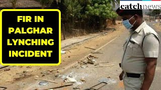 CID Takes Over Probe On Three FIRs In Palghar Lynching Incident | Latest News  English | Catch news