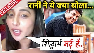 Bhojpuri actress Rani Chatterjee Shocking Comment On Sidharth Shukla