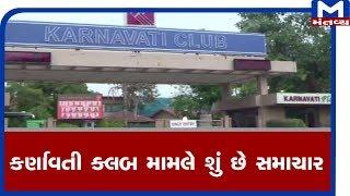 Ahmedabad : કર્ણાવતી ક્લબ મામલે શું છે સમાચાર