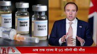 Corona की वैक्सीन बन चुकी है और शुरुआत की