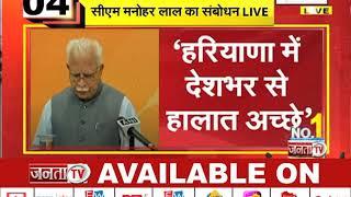 CM MANOHAR LAL ने प्रदेश की जनता को किया संबोधित, जानें संबोधन की अहम बातें