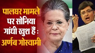 पालघर मामले पर Sonia Gandhi की चुप्पी को लेकर Arnab ने कहा- Sonia Gandhi तो खुश हैं।