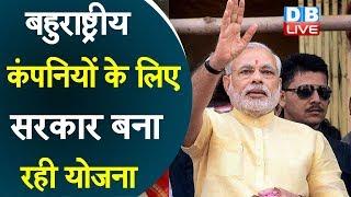 बहुराष्ट्रीय कंपनियों के लिए सरकार बना रही योजना, india आएँगी कई कंपनियां | #DBLIVE