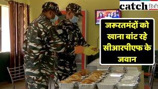 लॉकडाउन में जरूरतमंदों की मदद के लिए आगे आए जवान | Latest Hindi News | Catch Hindi