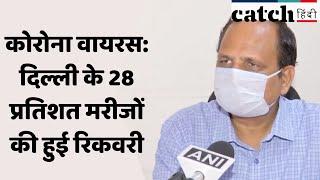 कोरोना वायरस: दिल्ली के 28 प्रतिशत मरीजों की हुई रिकवरी- सत्येंद्र जैन   Catch Hindi