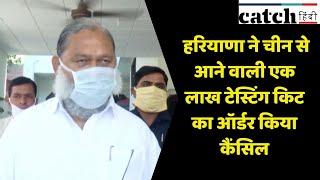 कोरोना वायरस, हरियाणा ने चीन से आने वाली एक लाख टेस्टिंग किट का ऑर्डर किया कैंसिल | Catch Hindi