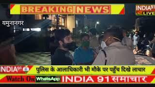 INDIA91 LIVE .. सारणी चोक पर चैकिंग के दौरान पुलिस से की बदतमीजी, आलाधिकारी मोके पर पहुंचे