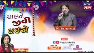 LIVE | Chal Ne Jivi Laiye | Nilesh Vasavada | Prit Goswami | Abtak Media