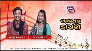 LIVE   Abtak Dayro   Bhikhudan Khared and Hetal Vadhiya   ABTAK MEDIA