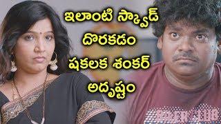 ఇలాంటి స్క్వార్డ్ దొరకడం షకలక శంకర్ అదృష్టం | Latest Movie Scenes Telugu | B Tech Babulu