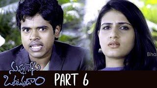 Nuvvu Nenu Okatavudaam Full Movie Part 6 | Latest Telugu Movies | Fatima Sana Shaikh, Ranjith Swamy
