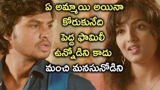 ఏ అమ్మాయి అయినా కోరుకునేది పెద్ద ఫామిలీ ఉన్నోడిని కాదు | Latest Movie Scenes Telugu | B Tech Babulu