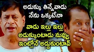 అడుక్కు తిన్నేవాడు నేను ఒక్కటేనా వాడు ఇల్లు ఇల్లు | MS Narayana Comedy With Dharmavarapu