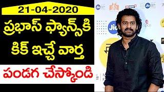 Good News For Prabhas Fans! | Prabhas Radha Krishna Movie | Tollywood News | Top Telugu TV