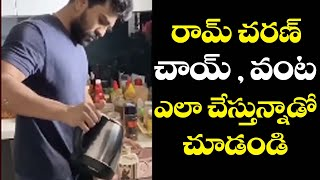 Hero Ramcharan Cooking At Home | Ramcharan Serving Tea | Tollywood News | Top Tleugu TV