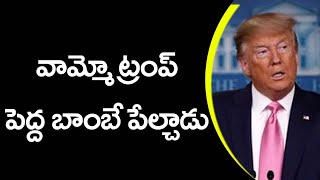 Trump Takes Shocking Decisions For America Recovery | NRI | Trump News | Top Telugu TV
