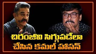 Chiranjeevi Feels Jealous on Kamal Hassan | Swayam Kristhi | Swathi Mutyam | Top Telugu TV