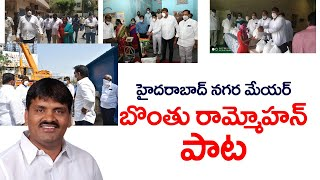 GHMC Mayor Bonthu Rammohan  Song | Lock Down Hyderabad  | Top Telugu TV