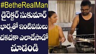 Director Sukumar Washing Bowls | Sukumar Cleaning His Home | #BetheRealMan | Top Telugu TV