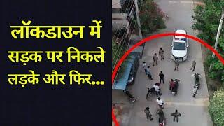 Indore में Lockdown तोड़ सड़क पर निकले लड़के, तभी पहुँच गयी Police फिर देखिये क्या हुआ...
