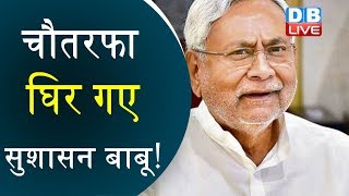 BJP ने बढ़ाई Nitish Kumar की टेंशन! | चौतरफा घिर गए सुशासन बाबू! | Bihar news in hindi | #DBLIVE