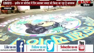COVID19 -  ज़मीन पर कोरोना पेंटिंग बनाकर जनता को किया जा रहा है जागरूक