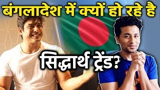 Sidharth Shukla NO.1 Trend In BANGLADESH | Here's Why | SidHearts