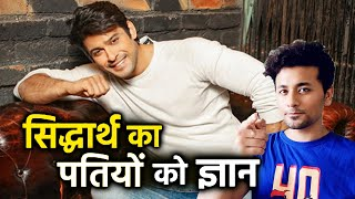 Sidharth Shukla ADVICE To His Married Friends; Here's What He Said