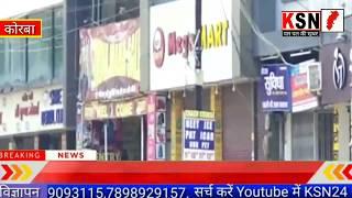 कोरबा/निगम द्वारा भयादोहन कर चालानी कार्यवाई की वजह से कोसाबाड़ी जोन की किराना दुकाने रखी गयी बंद