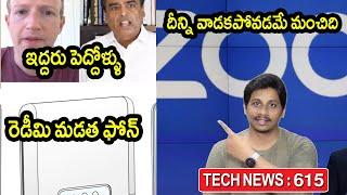 Tech News in telugu 615 : redmi foldable phone,whatsapp stickers,jio facebook deal