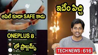 TechNews in Telugu 616 :Samsung Galaxy Note 20,oneplus 8 pro green screen problem,5g tower uk