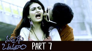 Nuvvu Nenu Okatavudaam Full Movie Part 7 | Latest Telugu Movies | Fatima Sana Shaikh, Ranjith Swamy
