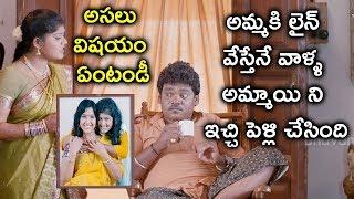 అమ్మకి లైన్ వేస్తేనే వాళ్ళ అమ్మాయి ని ఇచ్చి పెళ్లి | Latest Movie Scenes Telugu | B Tech Babulu