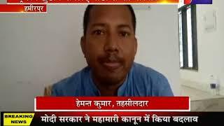 Hamirpur | बालू का अवैध खनन जारी, टेक्टर छुड़ाने के लिए गार्ड ने की मारपीट | JAN TV