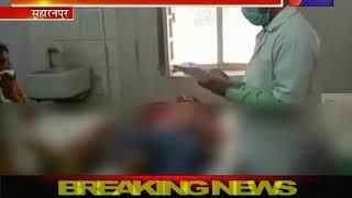 Saharanpur | मकान की छत गिरी, दो लोग गंभीर रूप से घायल | JAN TV
