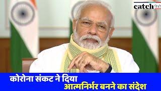 सरपंचों से वीडियो कॉन्फ्रेंसिंग में PM मोदी ने कहा- कोरोना संकट ने दिया आत्मनिर्भर बनने का संदेश