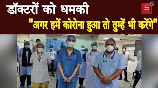 दिल्ली : LNJP अस्पताल में डॉक्टरों के साथ हाथापाई, कोरोना मरीजों ने दी धमकी