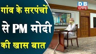 गांव के सरपंचों से PM Modi की खास बात |  Panchayati Raj Diwas | #DBLIVE