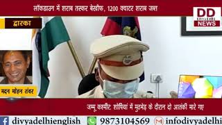 लॉकडाउन में शराब तस्कर बेखौफ, 1200 क्वाटर शराब जब्त || Divya Delhi News