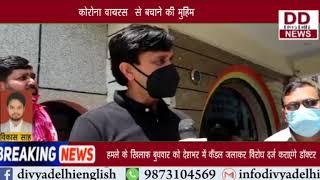 निगम पार्षद रविंद्र सोलंकी ने पूरी कॉलोनी को  सैनिटाइज करवाया    Divya Delhi News