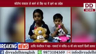 दो नन्हे बच्चों ने देश को खूबसूरत संदेश दिया || Divya Delhi News